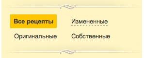 Фильтр рецептов