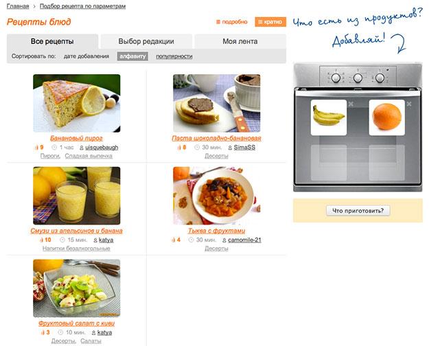 Подбор рецепта по ингредиентам