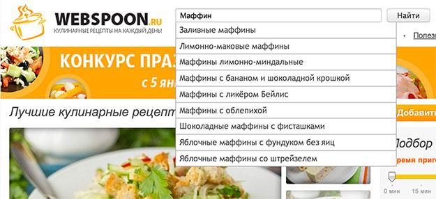 Поиск на webspoon.ru