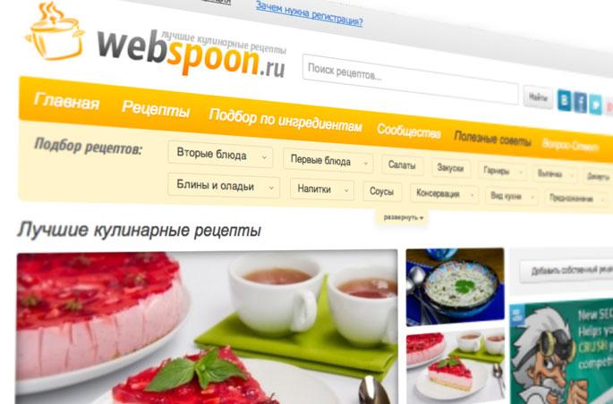 Новый фильтр в шапке webspoon.ru