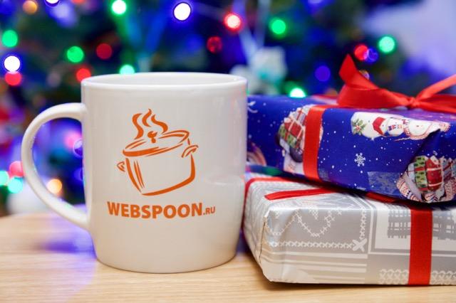 Новогодний подарок кулинарам от webspoon.ru — 2016