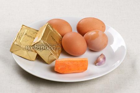 Отвариваем яйца вкрутую.   Плавленные сырки лучше брать без добавок с обычным сливочным вкусом, перед приготовлением закуски, положить их в морозилку на 5-10 минут, чтобы удобнее было тереть на тёрке.
