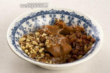 Приготовить начинку - смешать сгущёнку, порезанные грецкие орехи, промытый и просушенный изюм.