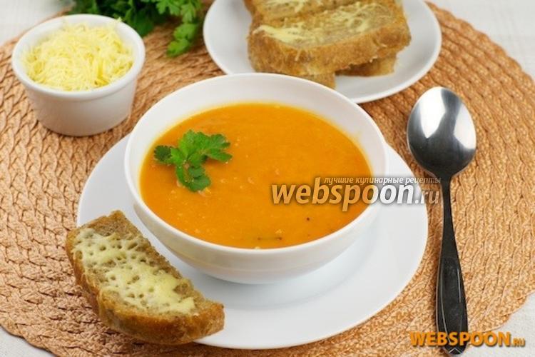 Фото Тыквенный суп пюре (постный)
