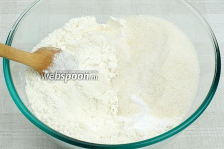 Соединить муку, сахар, разрыхлитель, соду, крахмал и соль — тщательно всё перемешать.