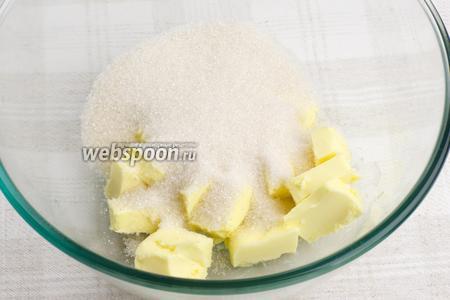 Соединить размягчённое сливочное масло с сахаром и хорошо растереть.