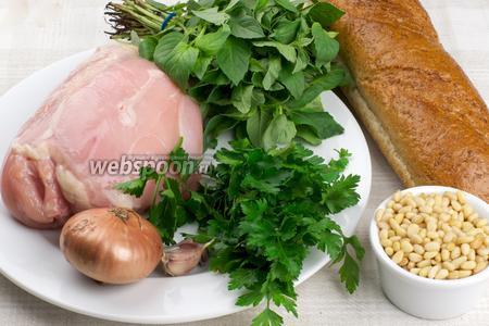Для приготовления блюда понадобится куриное филе, половина несвежего багета с отрубями, лук, зелень, кедровые орешки и специи.