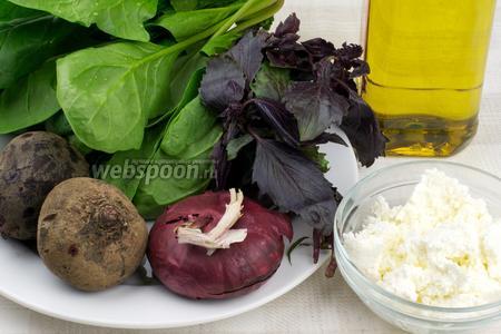 Для приготовления салата возьмём 2 небольшие сладкие свёклы, творог жирностью 9-12 %, пучок шпината, маленький пучок базилика, фиолетовый лук, оливковое масло и специи.