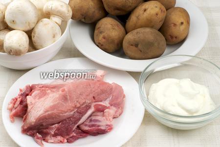 Для приготовления горшочков возьмём мякоть свинины, картофель, шампиньоны, сметану жирностью 15-20 % и специи. Количество продуктов рассчитано на 4 горшочка объемом 600 мл.