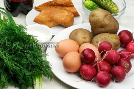 Для приготовления окрошки возьмём копчёную куриную грудку, яйца и картофель, 7-10 шт. редиса, солёные или малосольные огурцы, пучок зелёного  лука и укропа, квас и жирную сметану.