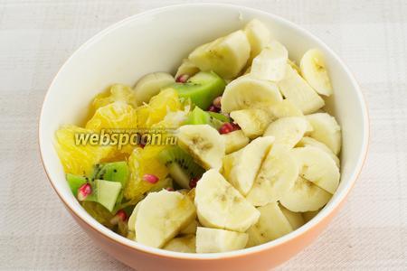 Соединить киви, банан, апельсин, гранат и несколько чайных ложек апельсинового сиропа.