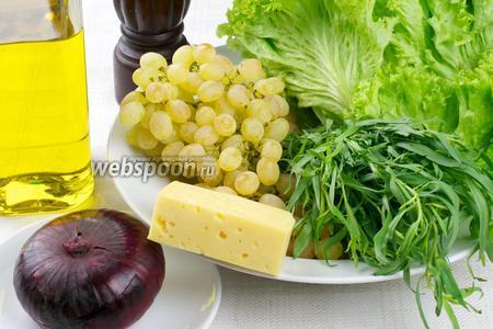 Для приготовления салата понадобится большой пучок салата, немного эстрагона, виноград сортов кишмиш, небольшая фиолетовая луковица, твёрдый сыр, оливковое масло и специи.