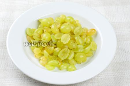 Ягоды винограда разрезать пополам.