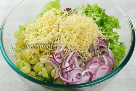 Соединить зелень, виноград, сыр и лук, добавить оливковое масло и щепотку чёрного молотого перца.