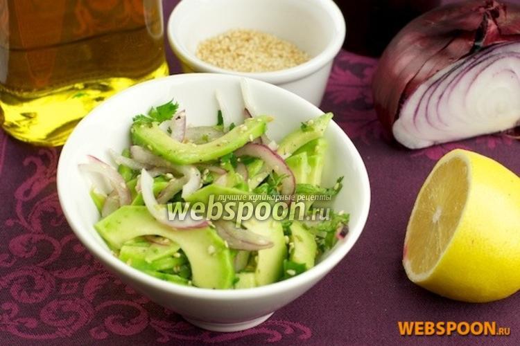 Фото Салат с авокадо и красным луком