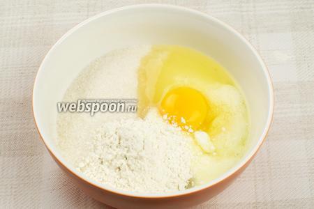 Приготовить заливку: соединить 200 г сметаны, 1 стакан сахара, 1 яйцо и 2 столовые ложки муки.