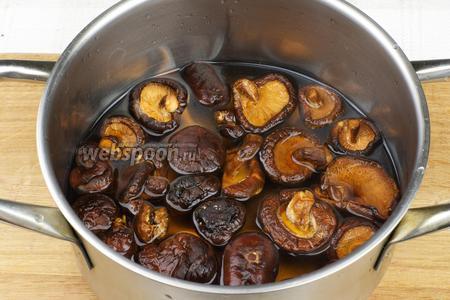 Начнём с грибов: шиитаке залить кипятком и оставить настаиваться 1 час.