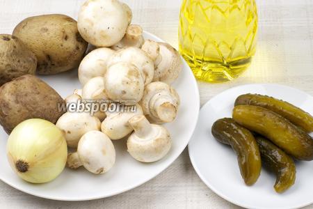 Для приготовления салата возьмём картофель, предварительно отваренный вмундире, шампиньоны, солёные огурцы, лук и растительное масло.