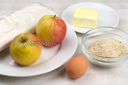 Для приготовления тарталеток возьмём готовое слоёное тесто, 1-2 кисло-сладких яблока (можете попробовать с сушёными), миндаль измельчённый, яйцо, сливочное масло и сахар.