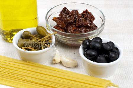 Для приготовления блюда возьмём спагетти, каперсы, маслины без косточек, вяленые помидоры в масле, чеснок и оливковое масло.