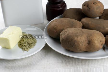 Для приготовления блюда понадобится картофель, сухой или свежий розмарин, сливочное масло, соль и перец.