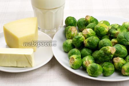 Для приготовления блюда понадобится брюссельская капуста, сливочное масло, сыр, молоко и специи.