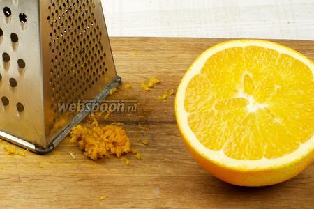Апельсин хорошо помыть, а затем снять с него цедру на мелкой тёрке.