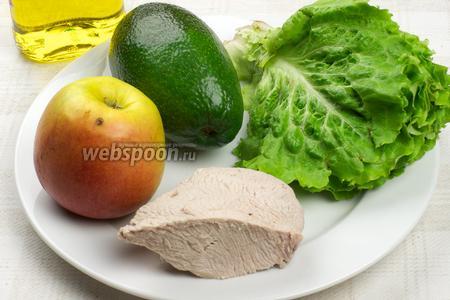 Для приготовления салата понадобится отваренное индюшиное филе (опустить филе в холодную воду, довести до кипения, добавить соль и душистый перец, варить 30 минут), авокадо, кисло-сладкое яблоко, салат и оливковое масло.