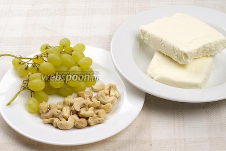 Для приготовления десерта возьмём творожную массу с ванилью, виноград и орехи кешью.