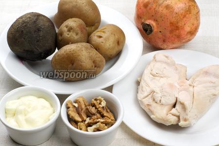 Для приготовления Гранатового браслета понадобится отваренное куриное филе, картофель, свёкла, гранат, немного грецких орехов, майонез и соль.