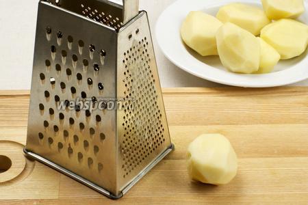 Чистим картошку и трём её на мелкой тёрке. Если картошка выделит много сока, то его лучше отжать.