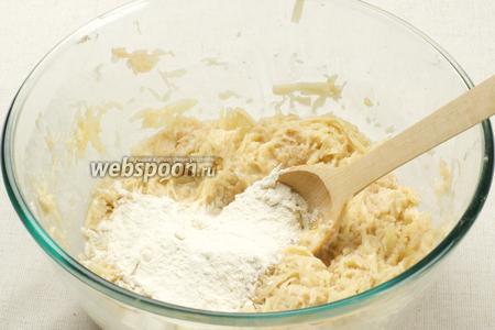 В полученную смесь вводим 2-3 столовых ложки муки, соль, перец по вкусу.