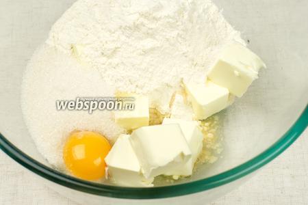 Соединить сливочное масло, муку, сахарную пудру, желток 1 яйца, соль и коньяк.