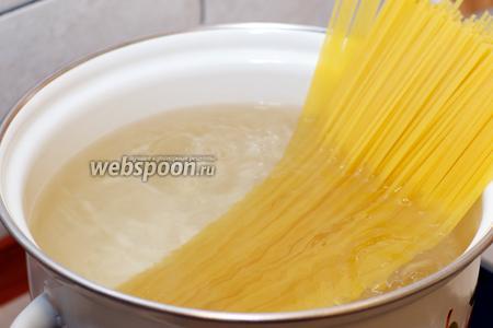 Отварить спагетти в соответствии с инструкцией на упаковке в большом количестве хорошо солёной воды.