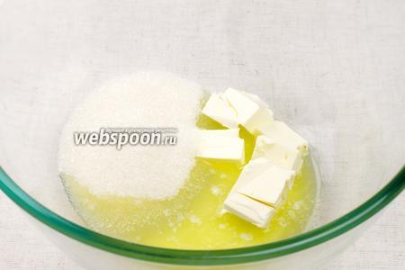 Соединить оставшееся сливочное масло, растопленное масло с сахаром.