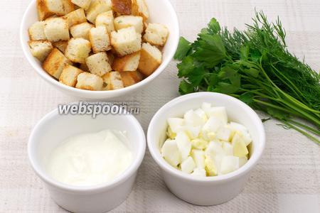 Подавать гаспачо с отваренными вкрутую яйцами, мелко порезанным укропом, гренками и сметаной.