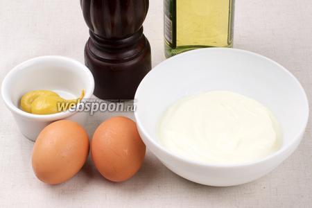Для приготовления сметанного соуса понадобится  сметана  жирностью 20-25%, уксус (лучше  винный или яблочный), яйца предварительно сваренные вкрутую (залить холодной водой и варить 10 минут с момента закипания).
