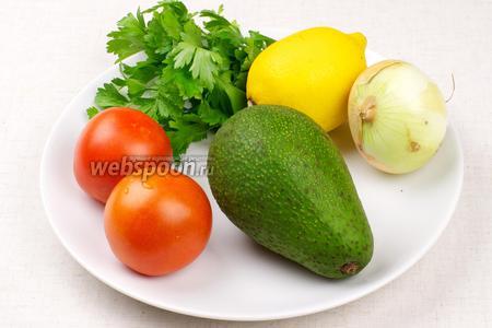 Для приготовления гуакамоле возьмём — хорошо спелый авокадо, 2 небольших помидора, половину репчатого лука, петрушку и сок половины лимона.