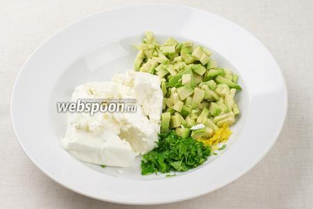 Соединить творог, авокадо, зелень и цедру.