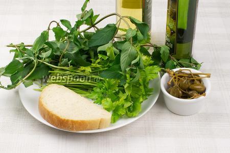 Для приготовления соуса понадобится небольшой пучок мяты и петрушки, каперсы, кусочек белого хлеба, яблочный уксус, оливковое масло и специи.