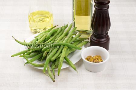 Для приготовления блюда возьмём свежую стручковую фасоль, растительное масло, уксус, горчицу с зёрнышками и специи.