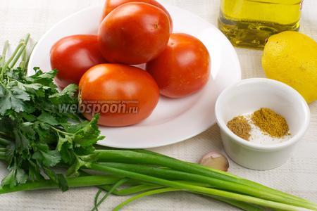 Для приготовления салата лучше взять спелые помидоры с плотной мякотью, небольшой пучок зелёного лука и петрушки, а так же чеснок, специи и оливковое масло.