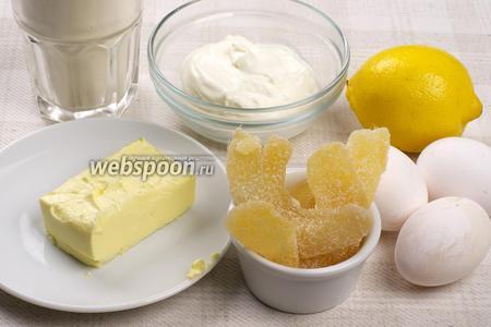 Для приготовления кекса возьмём муку, сахар, яйца, сметану, готовые имбирные цукаты, лимон и сливочное масло комнатной температуры.