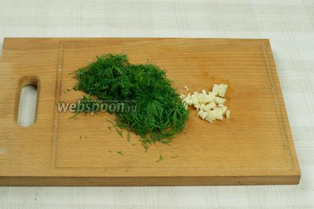 Укроп мелко порезать, 1-2 зубчика чеснока очистить и тоже мелко порезать.