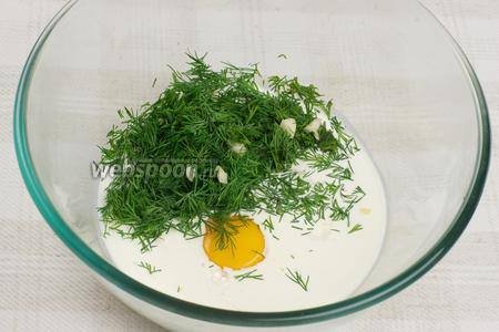 Соединить сливки, яйцо, укроп и чеснок — перемешать всё вилкой.
