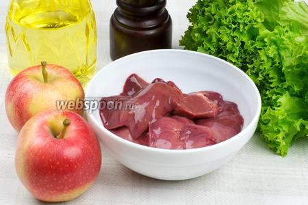 Для приготовления салата возьмём куриную печень, кисло-сладкие сочные яблоки, салат, растительное масло и специи.