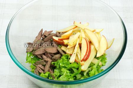 Соединить листья салата, яблоки, куриную печень и заправку.