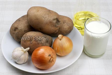 Для приготовления супа возьмём картофель, лук репчатый, среднюю головку чеснока, зелень по вкусу, специи, растительное масло и сливки жирностью 10-20 %.