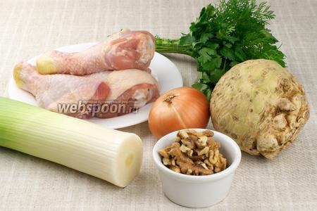 Для приготовления куриного супа понадобится лук-порей, репчатый лук, небольшой корень сельдерея, 4 куриных голени, полстакана грецких орехов, зелень и кукурузная крупа.