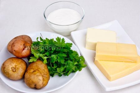 Для приготовления запеканки понадобится: картофель, сыр твёрдый или  домашний , сметана,  топлёное масло  или сливочное, зелень, специи и соль.